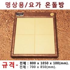생황토흙구들장 명상용/요가 온돌방