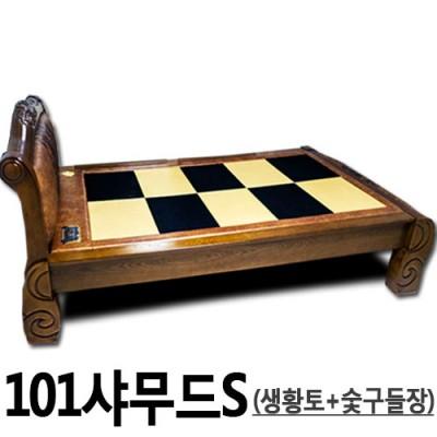 생황토+숯구들장 101샤무드가죽S