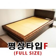 평상타입F (Full size)