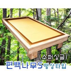 편백나무S 평상타입 (수퍼싱글)