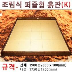생황토 흙구들장 보료 [2인용,킹사이즈]= 사다리차운반필수.